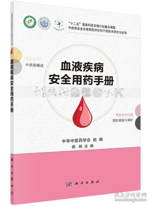9787030450678 血液疾病安全用药手册 侯丽