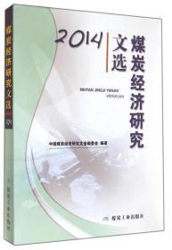 2014-煤炭经济研究文选