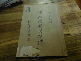 民国37年【佛教民族英雄传】乐观 编著 签名本