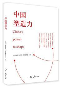 中国塑造力