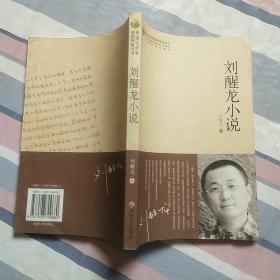刘醒龙小说