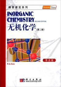 无机化学(第二版)