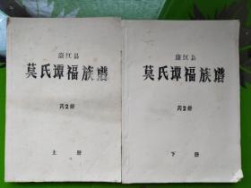 廉江 莫氏谭福族谱  上下 两册全