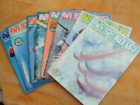 航空知识 (2000年第1---8期,8本合售,大16开) 《011》