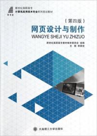 网页设计与制作/新世纪高职高专计算机应用技术专业系列规划教材