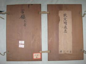 老书夹板一套  长24.3厘米  宽15厘米  58号