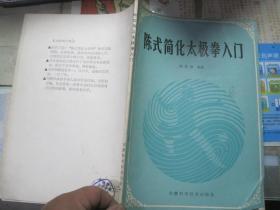 陈式简化太极拳入门.