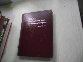Methodes mathematiques pour les sciences physiques(物理科学用的数学方法)法文原版书.精装本