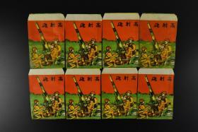 侵华史料《侵华日军高射炮糖果包装袋》8个 糖果 点心包装袋 正面为日军驾驶高射炮图案 背面有清贯堂制菓部等字样  日军所谓的中日亲善所发放的糖果 点心的包装袋