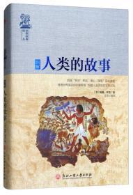 图解人类的故事/世界经典译丛