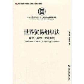 世界贸易组织法--理论 条约 中国案例