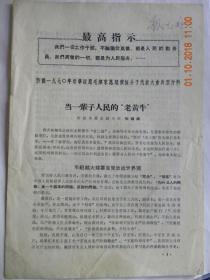"""当一辈子人民的""""老黄牛""""-山西忻县革委会副主任""""张娘银""""发言(1970年)"""
