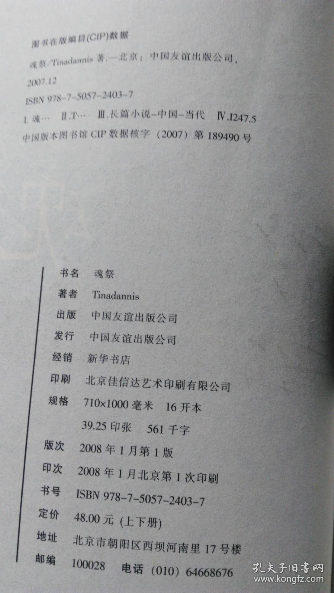樱花厉鬼.灵堂课室.魂祭上下(全