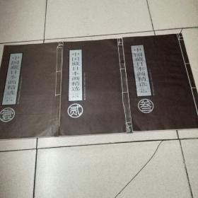 中国藏日本画精选(东北卷 第1-3辑 )12开线装