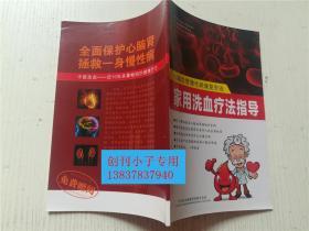 家用洗血疗法指导(心脑血管慢性病康复奇迹)广告书