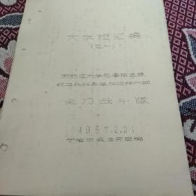 哈尔滨港务局文革红色《大字报汇编》(之一,共5份)