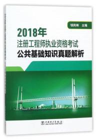 97875198171382018年注册工程师执业资格考试 公共基础知识真题解析