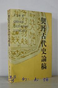 契丹古代史论稿(于宝林著)黄山书社