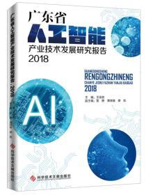 广东省人工智能产业技术发展研究报告.2018