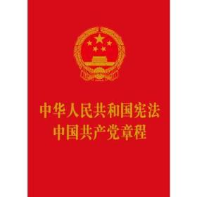 中华人民共和国宪法 中国共产党章程(64开)