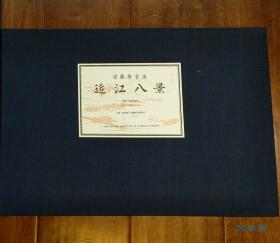 歌川广重《近江八景》木版画全8枚 安达院绝版原貌复刻 日本浮世绘风景名作 牧溪潇湘八景意境