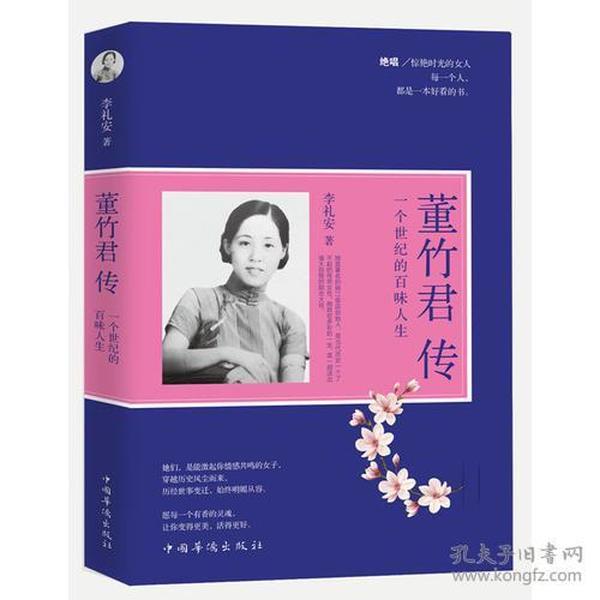 董竹君传:一个世纪的百味人生