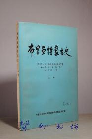 布里亚特蒙古史(上册)库德里亚夫采夫著 高文德译 民族学家吴从众藏书