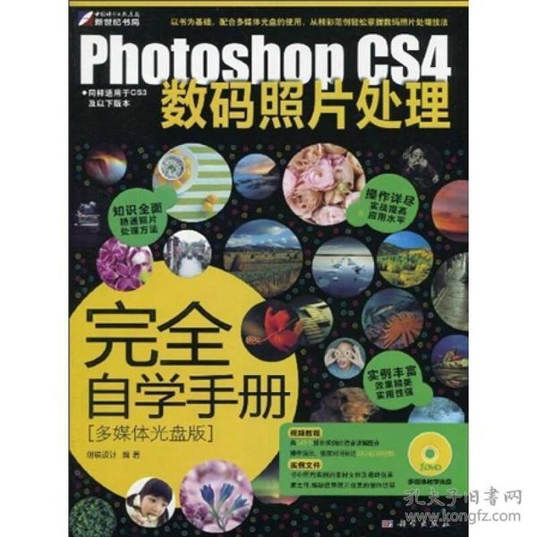 Photoshop CS4数码照片处理完全自学手册