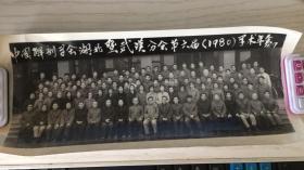 【黑白老照片】《中国解剖学会湖北暨武汉分会第六届(1980)学术年会》11.7  30.3cm*11.8cm