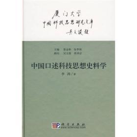中国口述科技思想史料学