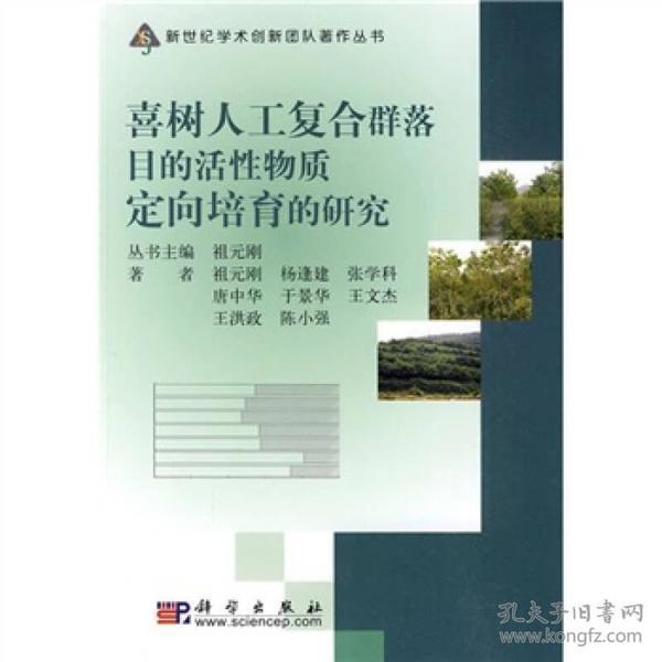 喜树人工复合群落目的活性物质定向培育的研究