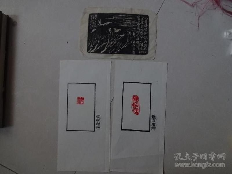 齐白石四子齐良迟入室弟子。现为齐白石艺术研究会艺术顾问、北京京华印社社长、北京非物质文化遗产(颖拓、齐派篆刻)传承人、【宋致中 】拓片1张 印章2张 作品  保真