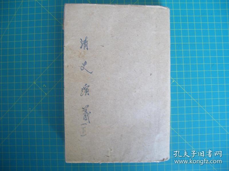 《清宫历史演义》  卷八至卷十四   合订一册。