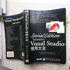 Visual Studio使用大全
