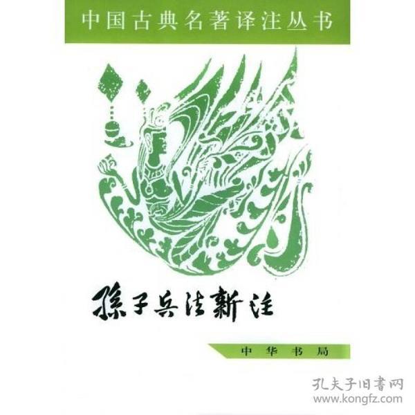 孙子兵法新注——中国古典名著译注丛书