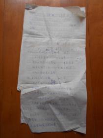南京师范大学资深教授:陈美林 手稿一件