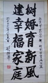 中国人民解放军高级将领,上将军衔刘振华书法136x69