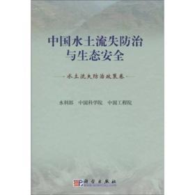 中国水土流失防治与生态安全