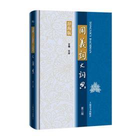 9787532650347同义词大词典:辞海版
