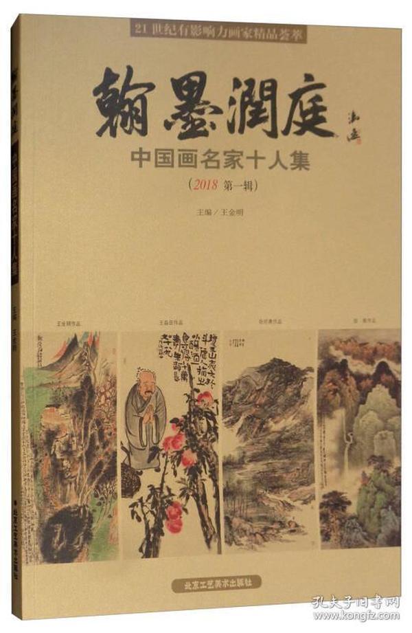 翰墨润庭中国画名家十人集(2018第1辑)