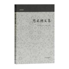 忠正德文集(山右丛书)