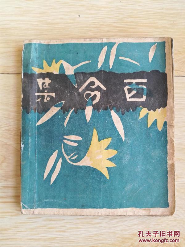 百合集    新文学珍本   封面百合花极为精美    毛边本   1929年初版