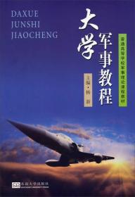 大学军事教程/普通高等学校军事理论课程教材