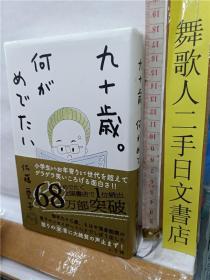 九十岁 何がめでたい   32开精装综合书   日文原版