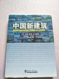 中国新建筑(3):文化 博览 教育 公共服务【实物图片】
