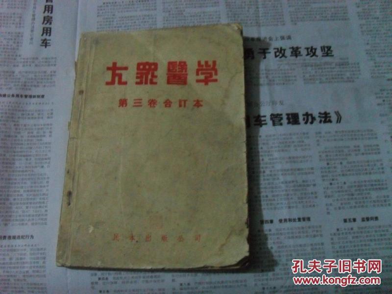 大众医学第三卷第1至6期合订(1949年至1950年4月)