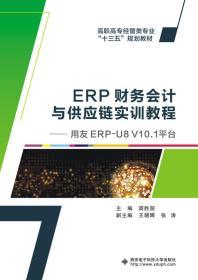 ERP财务会计与供应链实训教程:用友ERPU8 V10.1