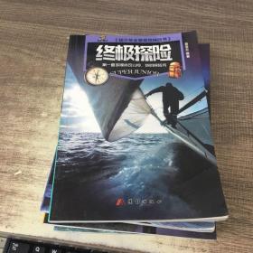 超少年全景观视觉探险书:终极探险、解密地球、狂野自然、疯狂科学、超级武器、远古遗迹、恐龙帝国