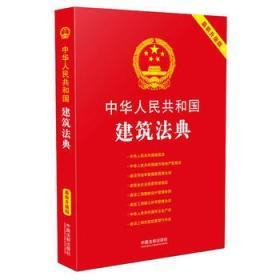 中华人民共和国建筑法典:最新升级版(第三版)