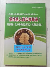 慢性病人的长寿秘诀  广告书